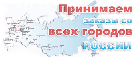 Принимаем заказы не только из Воронежа